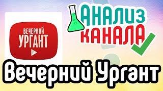 Аудит канала Вечерний Ургант📷Узнайте об ошибках на известном канале😀Смотрите анализ канала