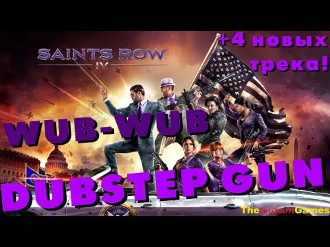 Saints Row 4: Как изменить музыку в Дабстеп Гане + 4 НОВЫХ трека!\How to change music in Dubstep Gun