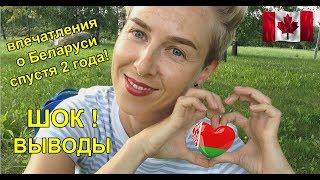 Первый прилет в Беларусь спустя 2 года | ШОК. Впечатления. ВЫВОДЫ | RomashKA