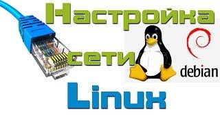 Настройка сети Linux Debian