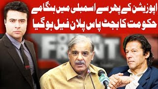On The Front with Kamran Shahid | 17 June 2019 | Dunya News