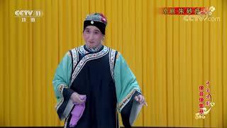 《中国京剧像音像集萃》 20191229 京剧《朱砂痣》  CCTV戏曲