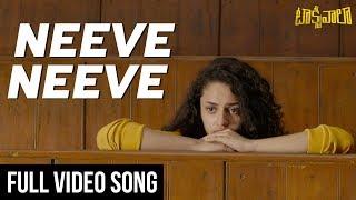 Neeve Neeve Full Video Song | Taxiwaala Video Songs | Vijay Deverakonda, Priyanka Jawalkar