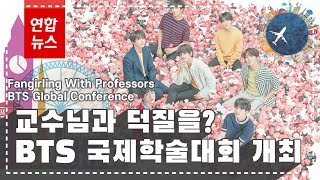 [ENG SUB] 영국서 BTS 국제학술대회 개최...…