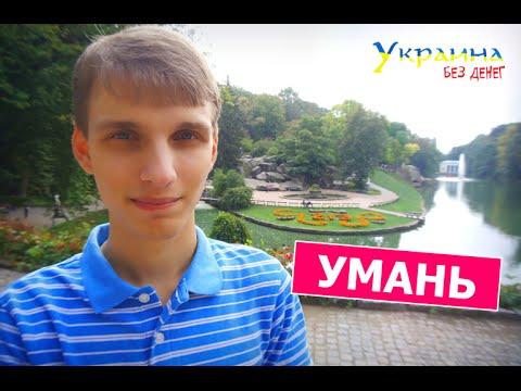 знакомства украина умань