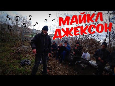 МАЙКЛ ДЖЕКСОН / ВОЗВРАЩЕНИЕ / 155 серия (18+)