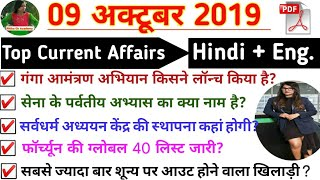 09 October 2019 Current Affairs | Daily Current Affairs in Hindi | Current Affairs in Hindi
