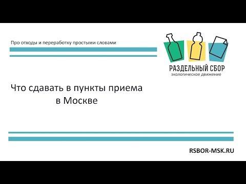 28 Что сдавать в пункты приема в Москве