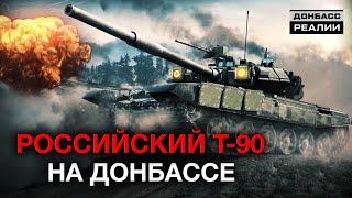 Російські танки штурмували українських військових на Донбасі | Донбас Реалії
