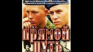 Прямой путь (2003) фильм