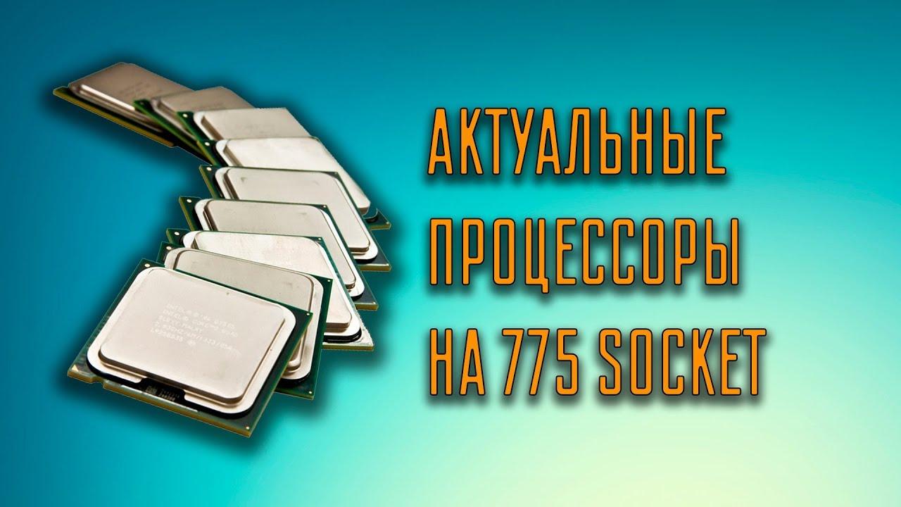 Выбор процессора на 775 сокет/Разгон/Обзор всех серий Q6000, X3200, Q9000, X3300, 5300, 5400