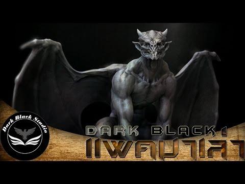 ปีศาจผู้พิทักษ์โบสถ์ Gargoyle : DarkBlack แพคมาเล่า