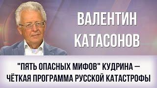 Валентин Катасонов. 'Пять опасных мифов' Кудрина - чёткая программа русской катастрофы