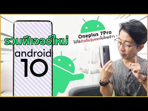 ของใหม่ใน Android 10