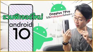 ของใหม่ใน Android 10 มีอะไรบ้าง ?  รวมๆกว่า 30 อย่าง !!