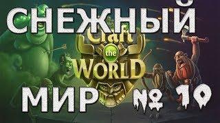 Craft the world #10   Прохождение Craft the world на Русском Языке