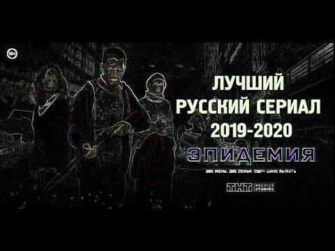 ЭПИДЕМИЯ (1сезон) - лучший русский сериал 2019 - 2020