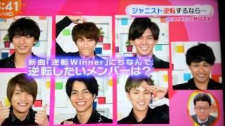 4/18めざましテレビジャニーズwest逆転winner