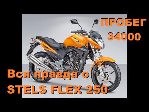 Stels flex 250 обзор [вся правда]