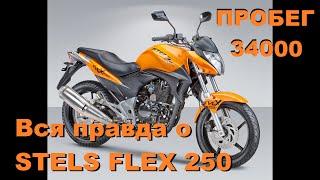 Stels flex 250 обзор [вся правда](, 2016-05-14T09:45:09.000Z)