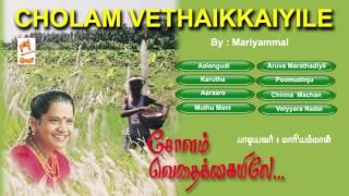 Cholam Vethaikkaiyile | Tamil Folk Song | Mariyammal