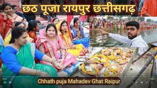 छठ पूजा रायपुर छत्तीसगढ़  | Chhath puja Raipur Chattisgarh Vlog 2019 | Mahadev Ghat