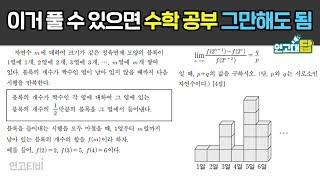 고난도 수학문제 접근법 | 연고티비