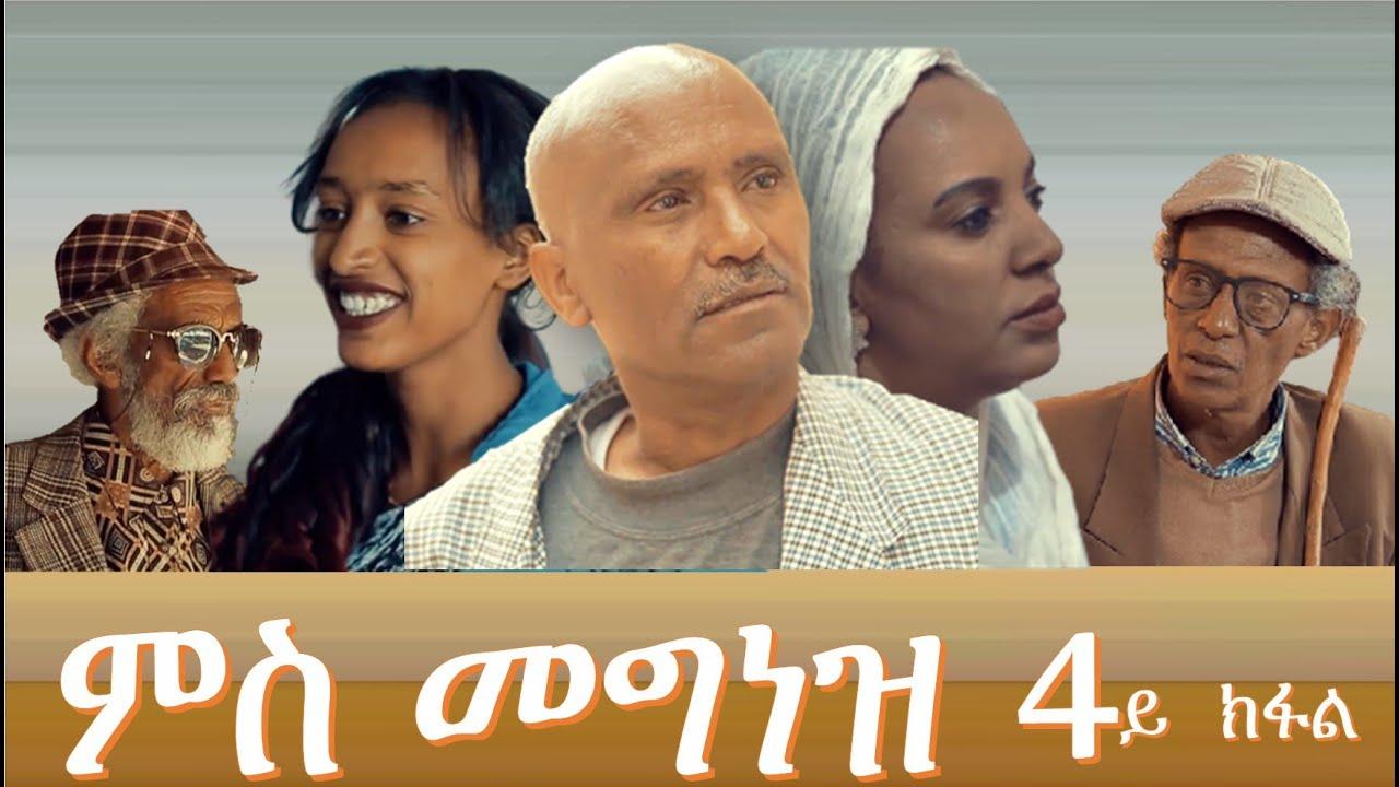 MARA E.- Eritrean Movie 2020: Ms Megnez (Part 4)  By Kidane Girmay (Brhane Genene)