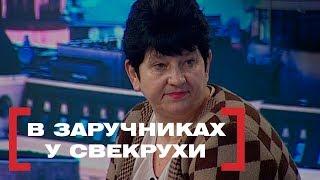 В ЗАРУЧНИКАХ У СВЕКРУХИ. Стосується кожного. Ефір від 21.03.2019