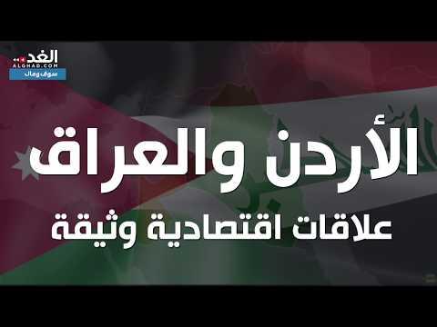 الأردن والعراق: علاقات اقتصادية وثيقة  - 09:53-2019 / 1 / 16