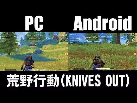 [荒野行動] PC版とAndroid版の比較 [KNIVES OUT]