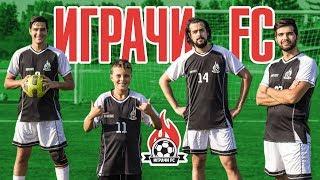 ИГРАЧИ FC! НАПАДАТЕЛНА неМОЩ!
