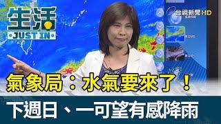氣象局水氣要來了下週日、一可望有感降雨【生活資訊】
