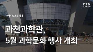 과천과학관, 5월 과학문화 행사 개최 / YTN 사이언…