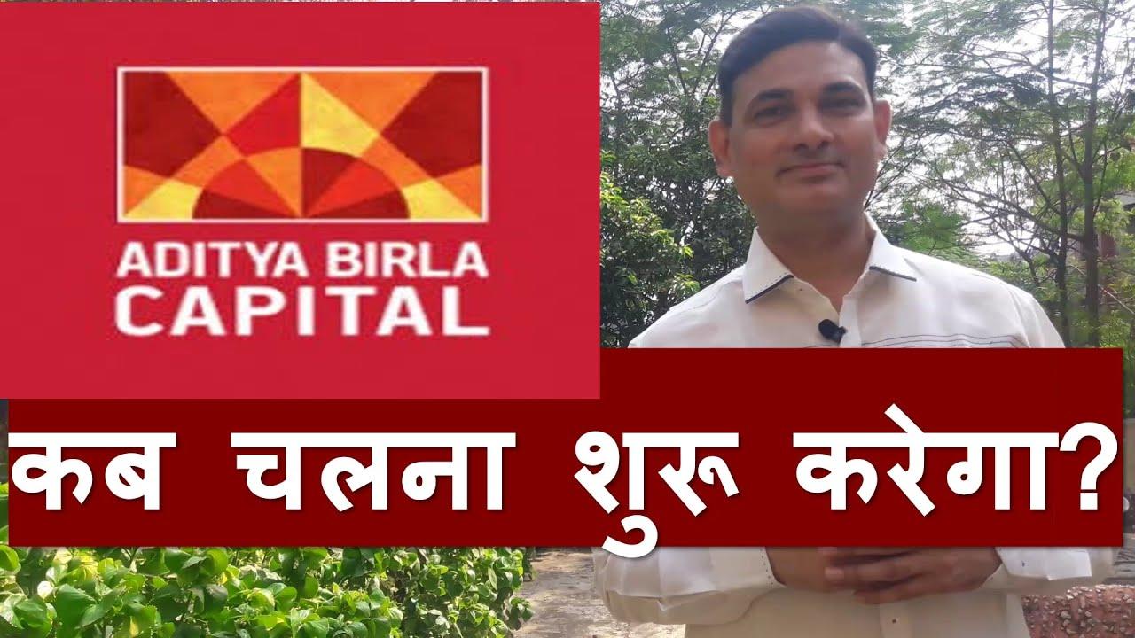 Aditya Birla Capital Share Valuation Ab Capital Share Analysis Ab Capital Share Price Nse Bse Youtube