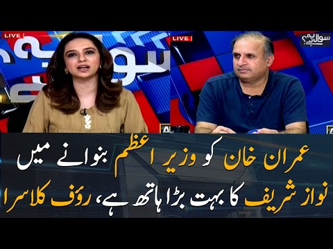 Nawaz Sharif has a big hand in making Imran Khan the Prime Minister, Rauf Klasra