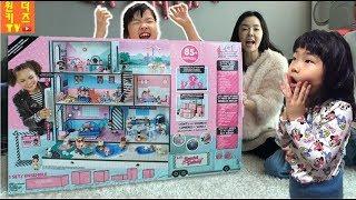 초거대 깜짝선물! 초대형 LOL 서프라이즈 하우스 도착 LOL Surprise Doll House Dollhouse