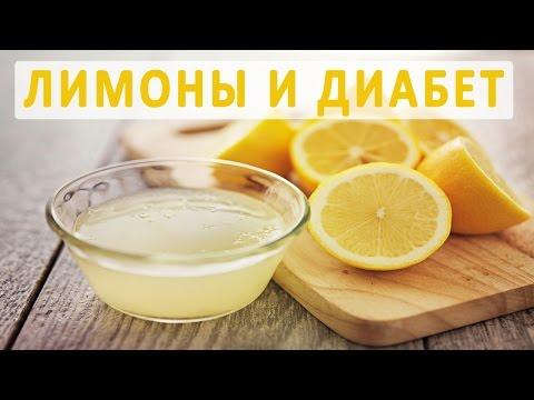 Лимон при сахарном диабете