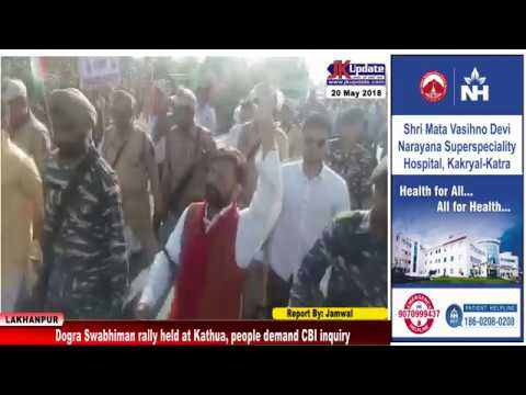 Dogra Swabhiman rally held at Kathua, people demand CBI inquiry
