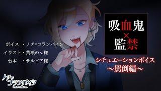 【女性向け ヤンデレ】吸血鬼に監禁されてDV罵倒されるシチュエーションボイス