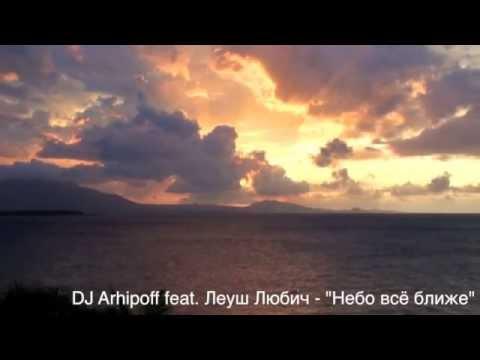 "DJ Arhipoff feat. Леуш Любич - ""Небо всё ближе"""