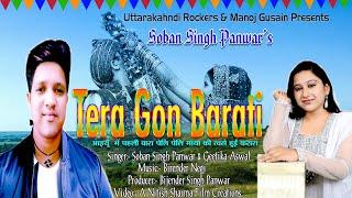 Tera Gon Barati ❤️ तेरा गों बाराती ❤️ Soban Singh Panwar ❤️ Birender Negi ❤️ Uttarakhandi Rockers