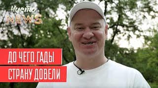 Бюрократическая порка чиновников | Новый ЧистоNews от 12.07.2019