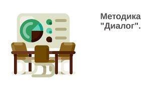 """Частная школа """"Обучение в диалоге"""", методика """"Диалог""""."""