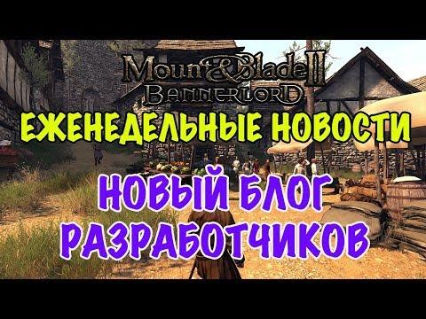 MOUNT AND BLADE 2: BANNERLORD - НОВЫЙ БЛОГ РАЗРАБОТЧИКОВ | ЕЖЕНЕДЕЛЬНЫЕ НОВОСТИ