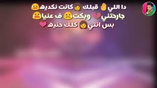 فيديو كليب مهرجان اللي قبلك كانت نكديه 👇😡☝
