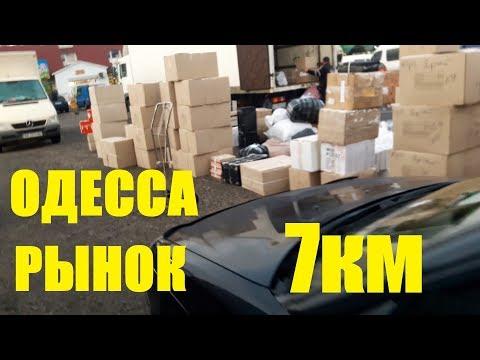 В Одессу на Рынок 7км за Товаром Обувью Кроссовками