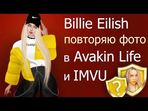 Billie Eilish в Авакин Лайф и Imvu ПОВТОРЯЮ ФОТО. Итоги конкурса Avakin Life