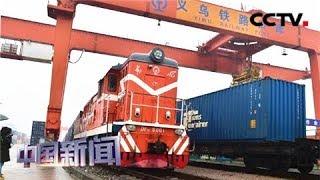[中国新闻] 2019年农历新年中国首班中欧班列发车 | CCTV中文国际
