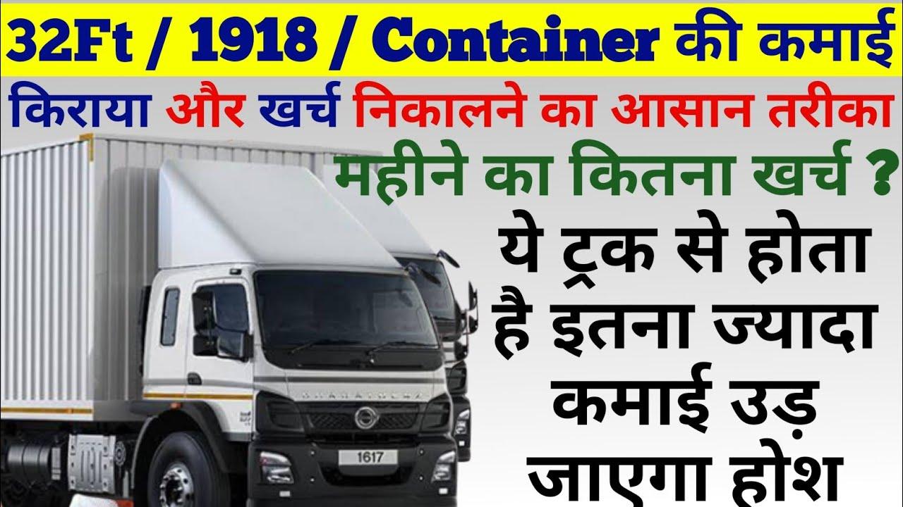 कैसे और कितना कमाते है  32 Ft Container वाले |  Ashok Leyland | 1918 | Truck Owner | Business